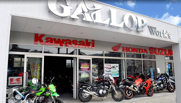 茨城県 日立市 新車 中古車 販売 整備 車検 バイク専門店 「GALLOP(ギャロップ)」