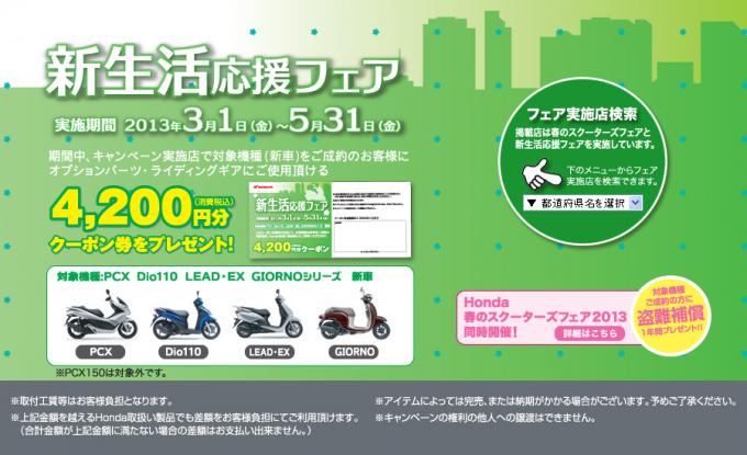 Honda  バイク  新生活応援フェア