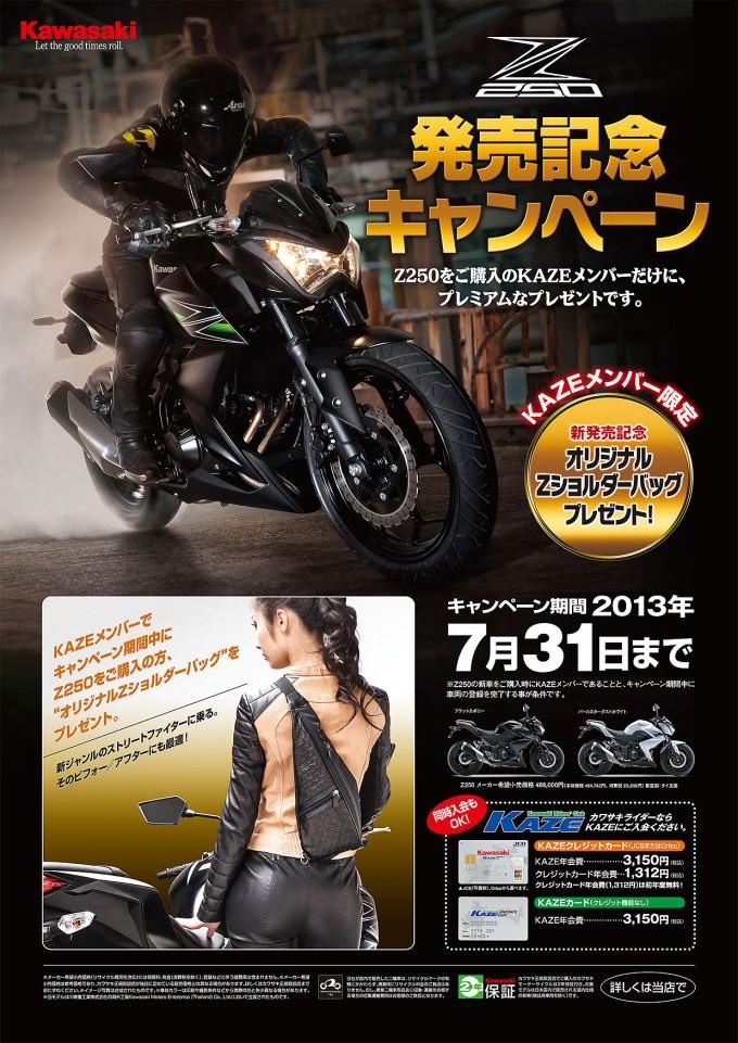 カワサキZ250発売記念キャンペーン
