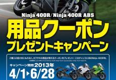 Ninja 400RNinja 400R ABS 用品クーポンプレゼントキャンペーン