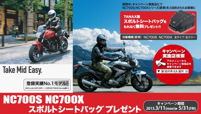 Honda  バイク  NC700S NC700X スポルトシートバッグプレゼント