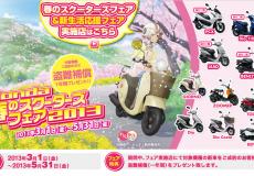 Honda バイク スクーター