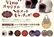 Vino オリジナルヘルメット プレゼント キャンペーン