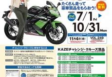 kawasaki_zfair
