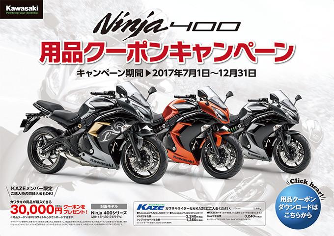Ninja400 用品クーポンキャンペーン!!