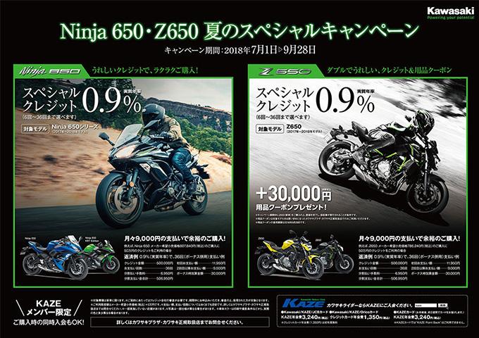 Ninja 650・Z650 夏のスペシャルキャンペーン