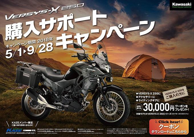 VERSYS-X250 購入サポート」キャンペーン!