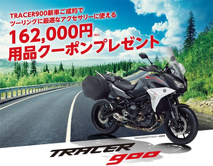 TRACER900 ツーリングサポートキャンペーン!