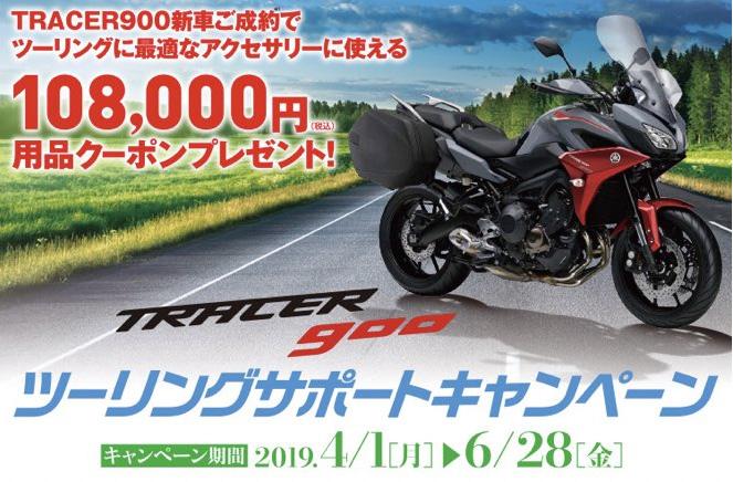 TRACER900 ツーリングサポートキャンペーンのご案内