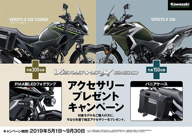 KAWASAKI  VERSYS-X250アクセサリープレゼントキャンペーンのご案内