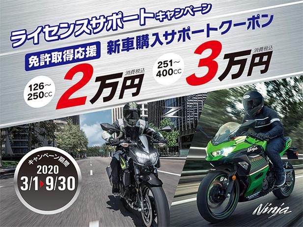 KAWASAKI  VERSYS-X250KAWASAKI ライセンスサポートキャペーンのご案内