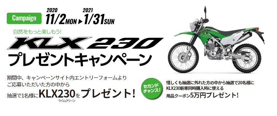 KAWASAKI「KLX230プレゼントキャンペーン‼」